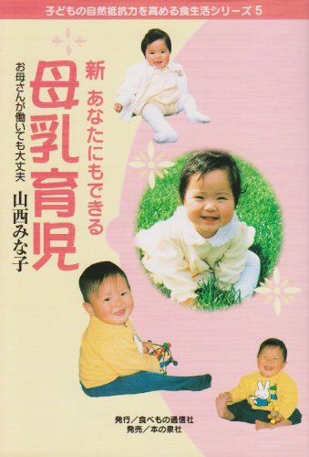 (Diet series to increase the natural resistance of the child) all right mom worked well - breastfeeding it can be a new you (1998) ISBN: 4880231746 [Japanese Import]