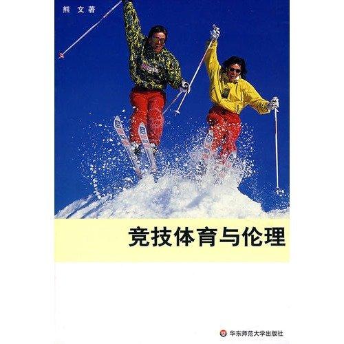 Sports and Ethics(Chinese Edition) pdf epub