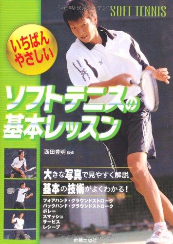 いちばんやさしいソフトテニスの基本レッスン