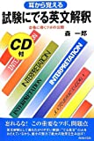 CD付 耳から覚える試験にでる英文解釈 (試験シリーズDX)