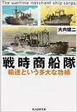 戦時商船隊―輸送という多大な功績 (光人社NF文庫)