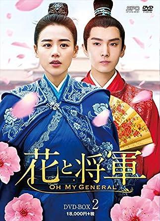 amazon 花と将軍 oh my general dvd box2 tvドラマ