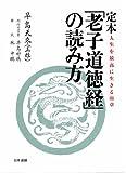 定本「老子道徳経」の読み方 人生を最高に生きる81章
