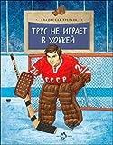 img - for Trus ne igraet v hokkey book / textbook / text book