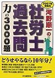 河野順一の社労士過去問 力の3000題〈2007年受験用〉