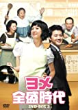 [DVD]ヨメ全盛時代 DVD-BOX3