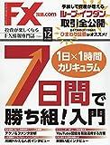 月刊FX攻略.COM(ドットコム) 2018年 12 月号 [雑誌]