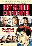 アートスクール・コンフィデンシャル<特別編> [DVD]