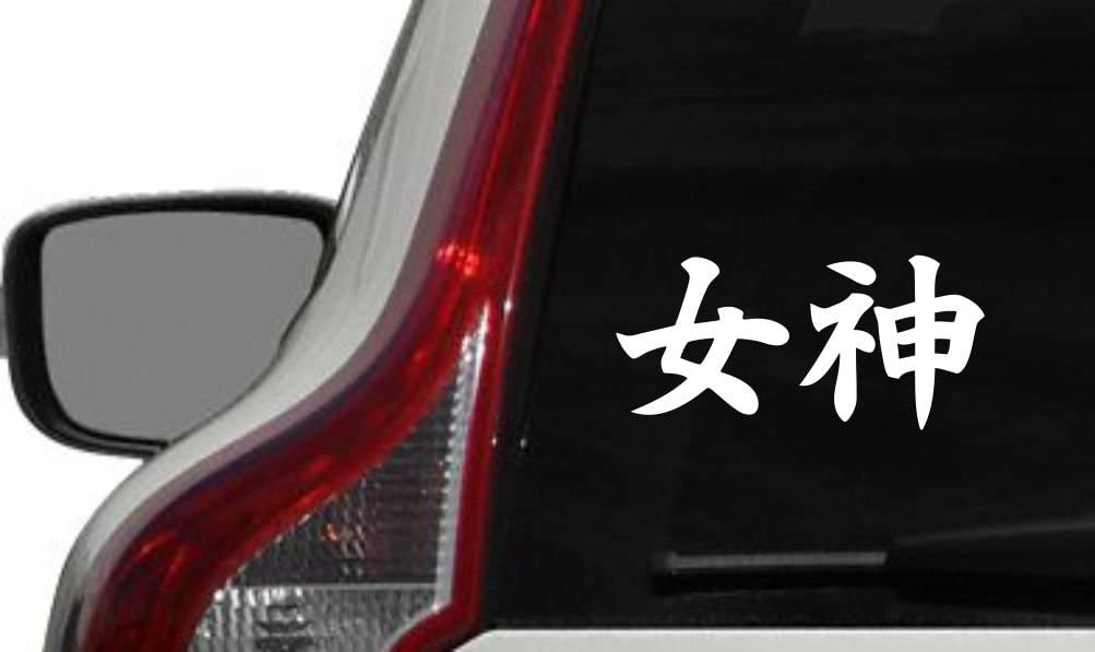 Chinese Goddess Calligraphy Character Car Vinyl Sticker Decal Bumper Sticker for Auto Cars Trucks Windshield Custom Walls Windows Ipad MacBook Laptop and More (White)