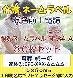 介護お名前シール 衣類用アイロンラベル(徘徊対策用介護ネームラベル )30枚セット (10mm×50mm, 白)