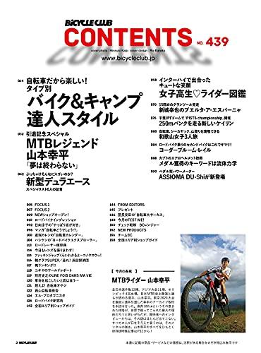 BiCYCLE CLUB 最新号 追加画像