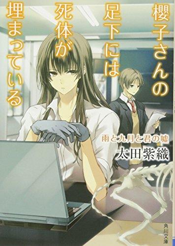 櫻子さんの足下には死体が埋まっている  雨と九月と君の嘘 (角川文庫)