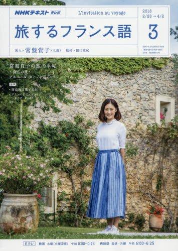 NHKテレビ 旅するフランス語 2018年3月号 [雑誌] (NHKテキスト)