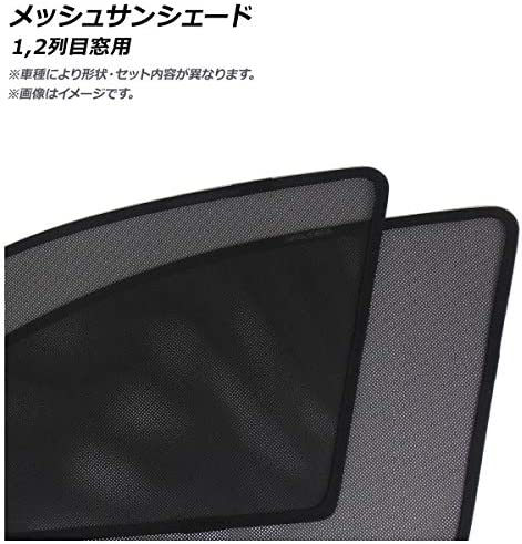 AP メッシュサンシェード 面ファスナー固定式 1,2列目窓用 AP-MSD021-4-TP 入数:1セット(4枚) トヨタ カムリ 2007年~2011年