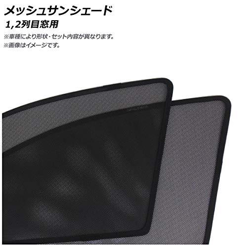 AP メッシュサンシェード 面ファスナー固定式 1,2列目窓用 AP-MSD032-4-TP 入数:1セット(4枚) トヨタ ハリアー 60系 2013年12月~   B07TJ394B4