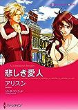 悲しき愛人 (ハーレクインコミックス)