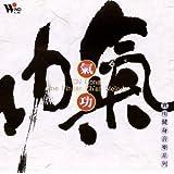 Kung-Fu Schuhe mit Stoffsohle Qigong Tai Chi