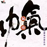 Chi Gong-One finger ch'an melody