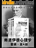 弗洛伊德心理学套装(全4册:刻意回避+与自己对话的3个维度+杜拉的梦+文明及其缺憾)