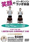 笑顔のパーキンソンラジオ体操 [DVD]