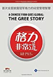 A Chinese Firm Goes Global: The Gree Story (Cases in Modern Chinese Business)