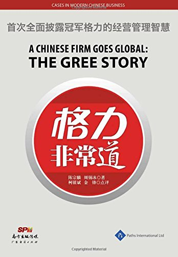 A Chinese Firm Goes Global: The Gree Story (Cases in Modern Chinese Business) by Paths International Ltd.