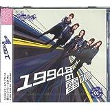1994年の雷鳴 【AKB48 チームサプライズ】 ホール限定ver 重力シンパシー公演M6