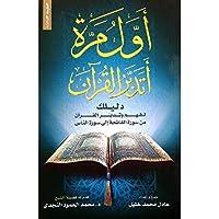 كتاب أول مرة اتدبر القرآن