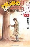 Hajime no Ippo, Vol. 103 (Japanese)