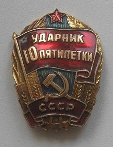Drummer 10 Five Year Plan of the USSR Soviet Union Russian Communist Bolshevik Cold war era Badge