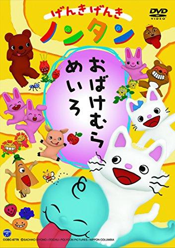 Animation - Genki Genki Nontan Obake Mura Meiro [Japan DVD] COBC-6778
