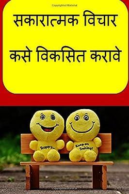 How To Develop Positive Thinking Marathi Marathi Edition Miss