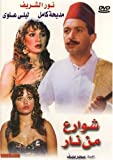 Streets of Fire (Arabic)