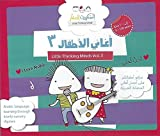 Arabic Nursery Rhymes and Songs for children Vol 3