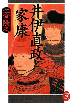 Ieyasu and Ii Naomasa (Gakken M Bunko) (2008) ISBN: 4059012300 [Japanese Import]