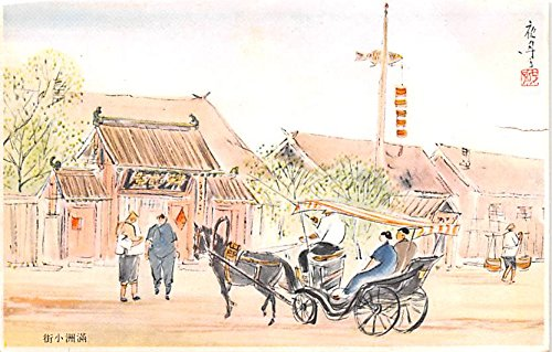(Horse and Buggy Japan Postcard)