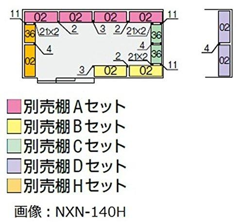 イナバ物置 NXN 奥行2630用 別売棚Dセット(標準棚) *単品購入価格 大型タイプ B077TWBXHB