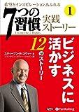 [オーディオブックCD] 「7つの習慣」実践ストーリー1 ビジネスに活かす12のストーリー