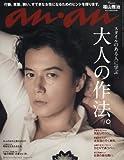 an・an(アン・アン) 2016年 10/5 号 [雑誌]