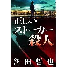 Tadashii stalker satsujin (Kindle Single) (Japanese Edition)