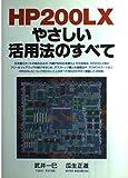 HP200LX やさしい活用法のすべて