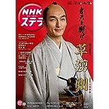 NHK ステラ 2021年 4/2号