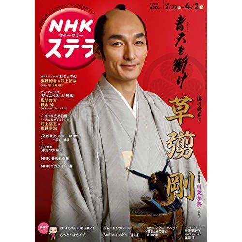 NHK ステラ 2021年 4/2号 表紙画像
