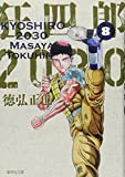 (- Comic version Shueisha Bunko) 2030 8 Kyoushirou (2011) ISBN: 4086192047 [Japanese Import]