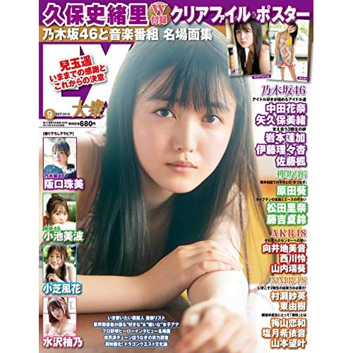 EX 大衆 2019年9月号 表紙画像