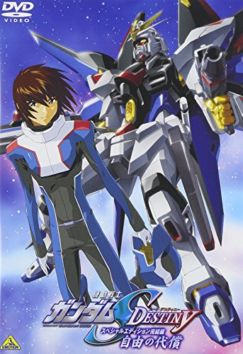 Mobile Suit Gundam SEED DESTINY Special Edition Kanketsuhen [Japan ()