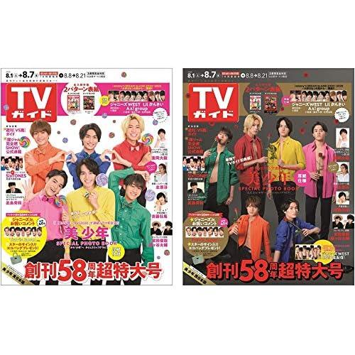 週刊TVガイド 2020年 8/7号 補足画像