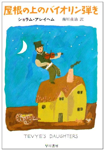 屋根の上のバイオリン弾き (ハヤカワ文庫 NV 44)
