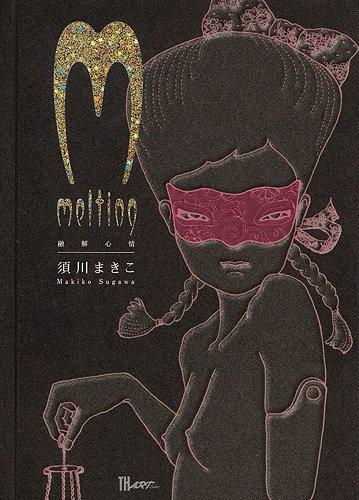 Pdf History Melting: Illustrations of Makiko Sugawa