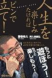 「人生を楽しみたければピンで立て!」藤巻幸大、阿久津康弘